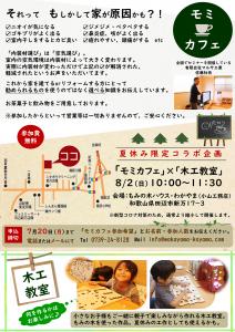 8月2日 モミカフェ&木工教室