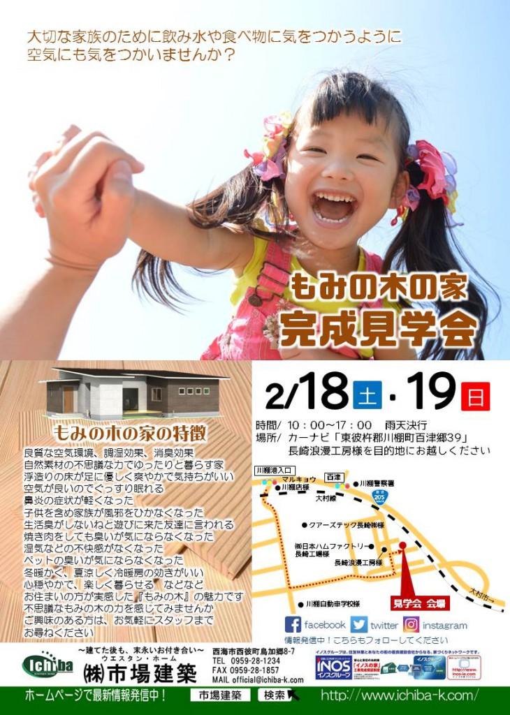 kengakukai_ichibakenchiku170218